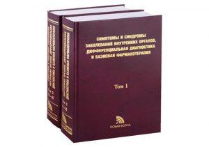 Симптомы и синдромы заболеваний внутренних органов, дифференциальная диагностика и базисная фармакотерапия. В 2-х томах. Комплект