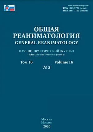 Общая реаниматология 3/2020. Научно-практический журнал