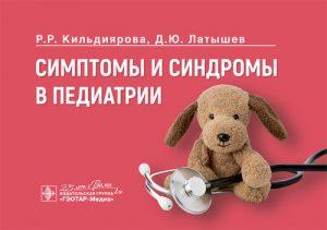 Симптомы и синдромы в педиатрии