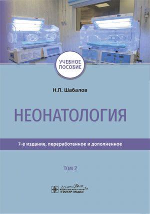 Неонатология. В 2-х томах. Том 2
