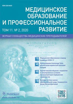 Медицинское образование и профессиональное развитие 2/2020. Журнал сообщества медицинских преподавателей