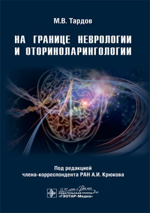 На границе неврологии и оториноларингологии