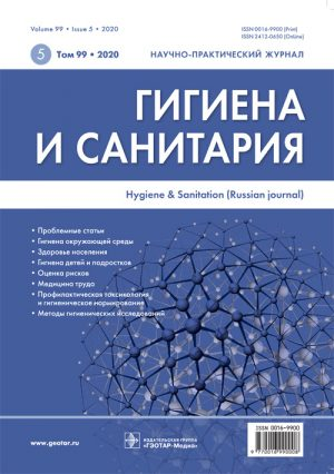 Гигиена и санитария 5/2020. Научно-практический журнал