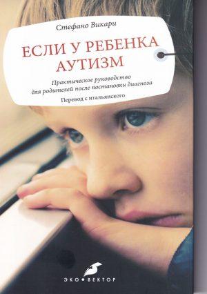 Если у ребенка аутизм. Практическое руководство для родителей после постановки диагноза