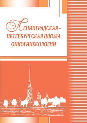 Ленинградская-петербургская школа онкогинекологии