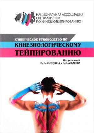Клиническое руководство по кинезиологическому тейпированию