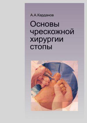 Основы чрескожной хирургии стопы