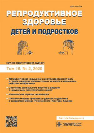 Репродуктивное здоровье детей и подростков 2/2020. Научно-практический журнал