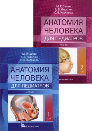 Атлас анатомии человека для педиатров. Учебник в 2-х томах. Комплект