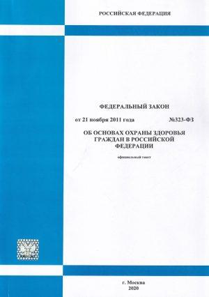 Об основах охраны здоровья граждан в РФ №323-ФЗ (2020)