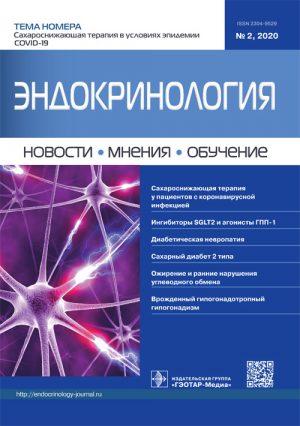 Эндокринология. Новости, мнения, обучение 2/2020. Журнал для непрерывного медицинского образования врачей