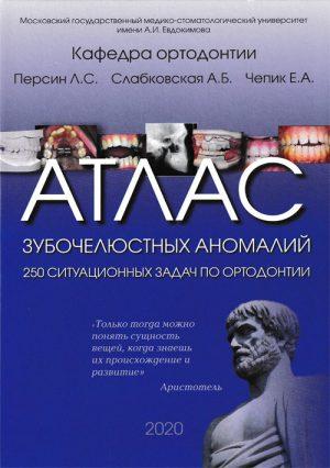 Атлас зубочелюстных аномалий. 250 ситуационных задач по ортодонтии