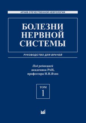 Болезни нервной системы. Руководство в 2-х томах. Том 1