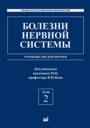 Болезни нервной системы. Руководство в 2-х томах. Том 2