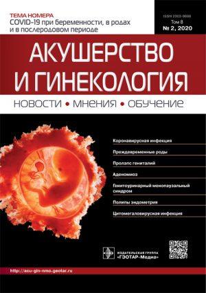 Акушерство и гинекология. Новости, мнения, обучение 2/2020. Журнал для непрерывного медицинского образования врачей