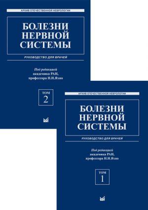 Болезни нервной системы. Руководство для врачей в 2-х томах