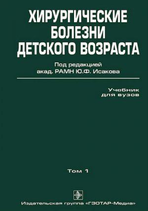 Хирургические болезни детского возраста. Учебник в 2-х томах. Том 1