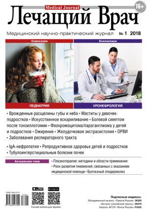 Лечащий врач. Медицинский научно-практический журнал № 1/2018
