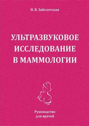 Ультразвуковое исследование в маммологии. Руководство