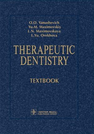 Therapeutic Dentistry. Textbook