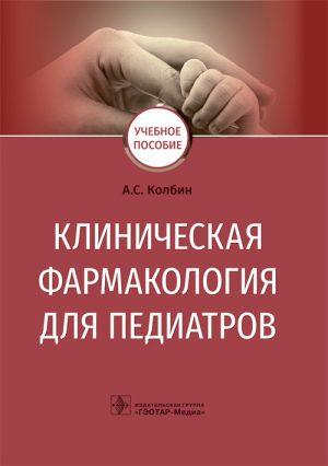 Клиническая фармакология для педиатров. Учебное пособие