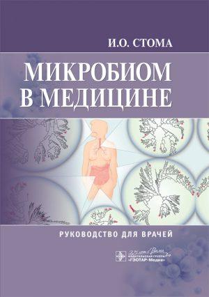 Микробиом в медицине. Руководство