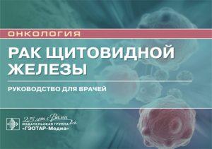 Рак щитовидной железы. Руководство