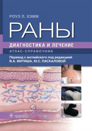 Раны. Диагностика и лечение. Атлас-справочник