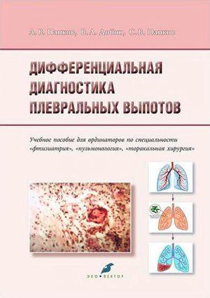 Дифференциальная диагностика плевральных выпотов. Учебное пособие
