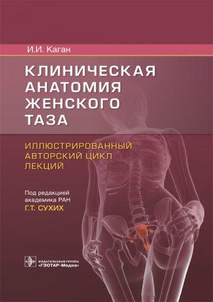 Клиническая анатомия женского таза. Иллюстрированный авторский цикл лекций