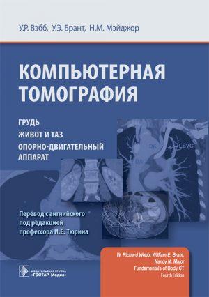 Компьютерная томография. Грудь, живот и таз, опорно-двигательный аппарат