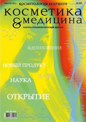 Косметика & Медицина 2/2020. Косметология будущего. Научно-публицистический журнал