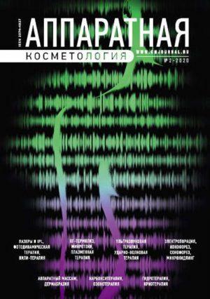 Аппаратная косметология 2/2020. Прикладной журнал об аппаратных методах омоложения и коррекции эстетических дефектов кожи