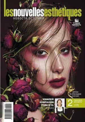 Les Nouvelles Esthetiques. Новости эстетики 2/2020. Журнал по прикладной эстетике