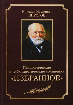 Пирогов Н.И. Педагогические и публицистические сочинения. Избранное