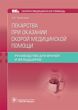 Лекарства при оказании скорой медицинской помощи. Руководство