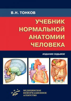 Учебник нормальной анатомии человека
