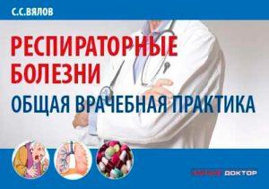 Респираторные болезни. Общая врачебная практика