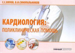 Кардиология. Поликлиническая помощь. Монография