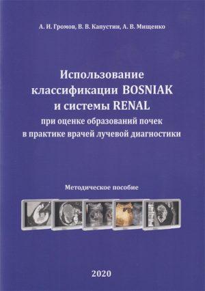 Использование классификации BOSNIAK и системы RENAL при оценке образований почек в практике врачей лучевой диагностики