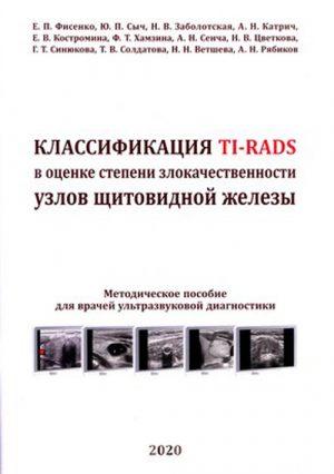 Классификация TI-RADS в оценке степени злокачественности узлов щитовидной железы