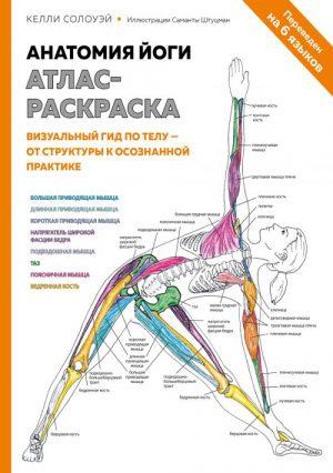 Анатомия йоги. Атлас-раскраска