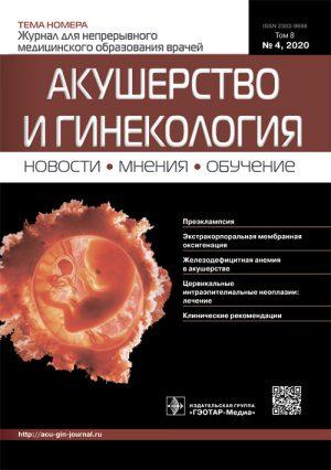 Акушерство и гинекология. Новости, мнения, обучение 4/2020. Журнал для непрерывного медицинского образования врачей