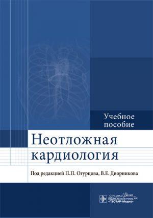 Неотложная кардиология Учебное пособие