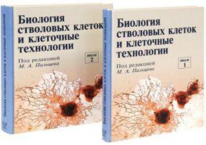 Биология стволовых клеток и клеточные технологии. Учебник в 2-х томах