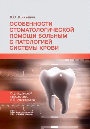 Особенности стоматологической помощи больным с патологией системы крови