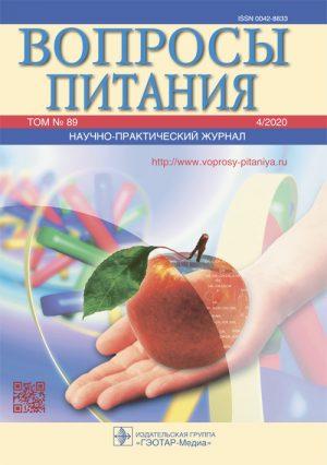 Вопросы питания 4/2020. Научно-практический журнал