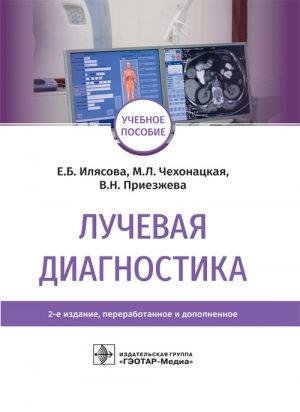 Лучевая диагностика. Учебное пособие