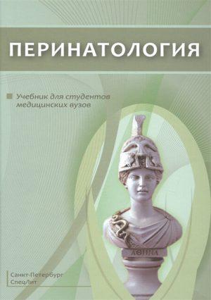 Перинатология. Учебник
