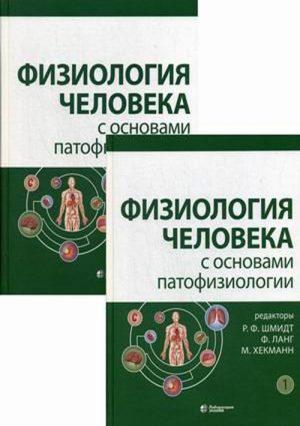 Физиология человека с основами патофизиологии. В 2-х томах. Комплект
